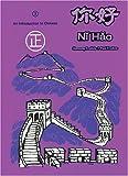 Ni Hao, Shumang Fredlein and Paul Fredlein, 0887273289