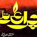 A Selection from 'Chiragh Talay' Audiobook by Mustaq Ahmed Yusufi Narrated by Arif Bahalim