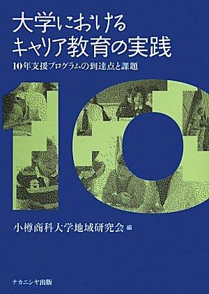 Download Daigaku ni okeru kyaria kyōiku no jissen : 10-nen shien puroguramu no tōtatsuten to kadai PDF