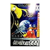 Galaxy Express 999 [My First WIDE] Vol.11