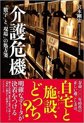 「宮本剛宏 本」の画像検索結果