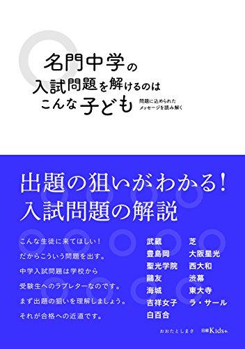 名門中学の入試問題を解けるのはこんな子ども (日経キッズプラスの書籍シリーズ)