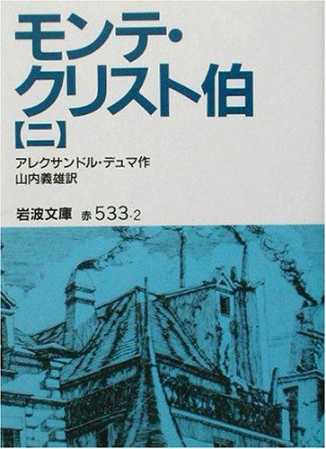 モンテ・クリスト伯〈2〉 (岩波文庫)