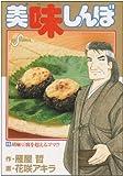 美味しんぼ (86) (ビッグコミックス)