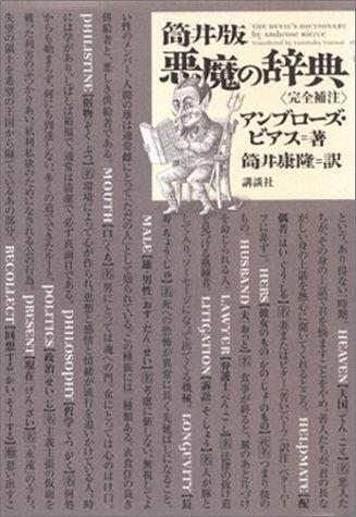 筒井版  悪魔の辞典