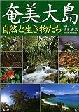 奄美大島―自然と生き物たち