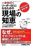 Ippo saki yuku rida esui ni naru tame no genba no chie : Beteran esui no keikenchi ni manabu nijugo no chie to hyaku no kotsu : Purojekuto o seiko ni michibiku.