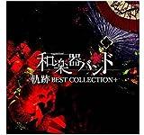 Kiseki Best Collection: Version A