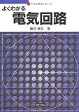よくわかる電気回路 (セメスタ学習シリーズ)