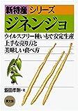 ジネンジョ―ウイルスフリー種いもで安定生産、上手な売り方と美味しい食べ方 (新特産シリーズ)