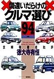 間違いだらけのクルマ選び―全車種徹底批評〈'94年版〉