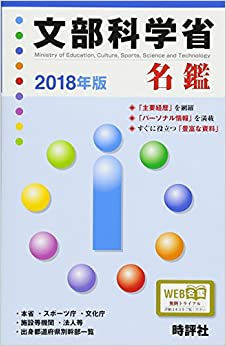 Book's Cover of 2018年版 文部科学省名鑑 (官庁名鑑シリーズ) (日本語) 単行本(ソフトカバー) – 2018/2/28
