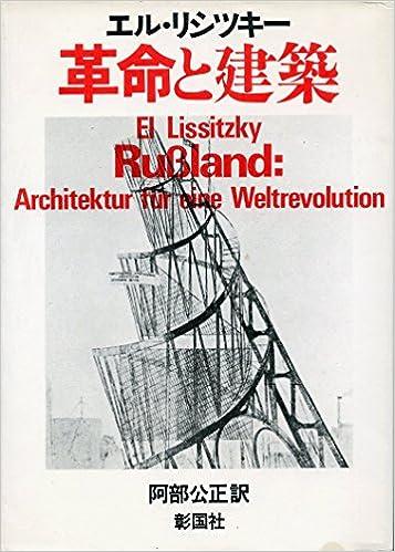 エル・リシツキー革命と建築 | ...