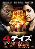 [DVD]4デイズ [DVD]