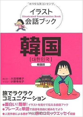 イラスト会話ブック 韓国 韓国語 大田垣 晴子画と文 小野寺 光子