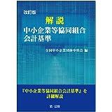改訂版 解説 中小企業等協同組合会計基準