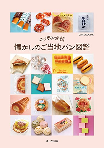 ニッポン全国 懐かしのご当地パン図鑑 (OAK MOOK)