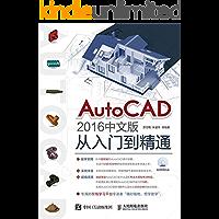 AutoCAD 2016中文版从入门到精通(异步图书)