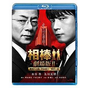 相棒 劇場版II 警視庁占拠!特命係の一番長い夜 通常版 Blu-ray