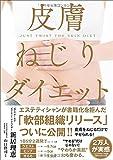 皮膚ねじりダイエット (Sanctuary books)
