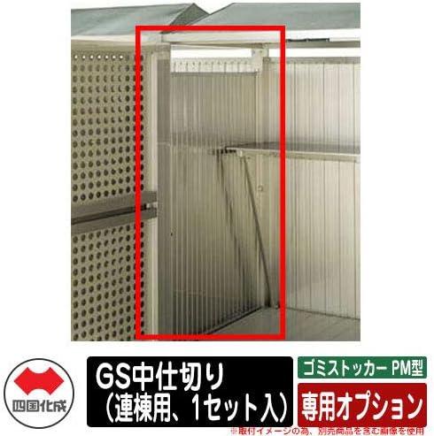 ダストボックス ゴミストッカー PM型 専用オプション GS中仕切り(連棟用、1セット入)