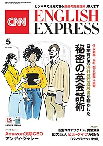 CNN ENGLISH EXPRESS 2021年05月号