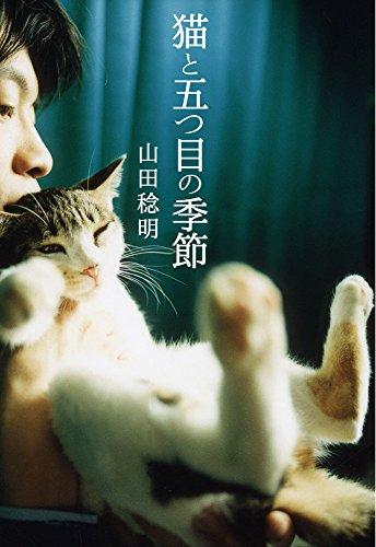 猫と五つ目の季節