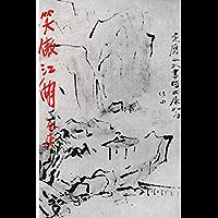 金庸作品集:笑傲江湖(二)(经典版)