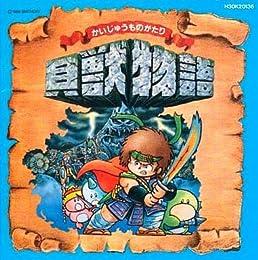 貝獣物語サウンドトラック