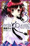 AKB0048 EPISODE0(3) (講談社コミックスなかよし)