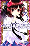 AKB0048 EPISODE0 [3]