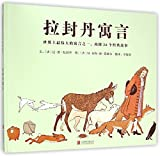 img - for Les fables de Lafontaine (Hardcover) (Chinese Edition) book / textbook / text book
