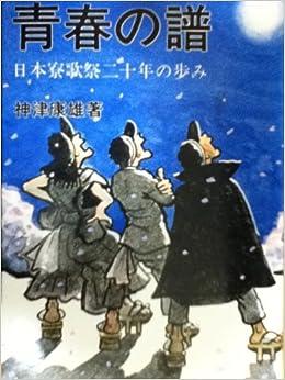 青春の譜―日本寮歌祭二十年の歩...