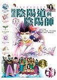 Comic yin and yang Road Onmyouji (Traditional Chinese Edition)