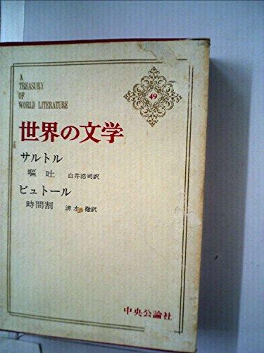 世界の文学〈第49〉サルトル,ビュトール (1964年)嘔吐・時間割