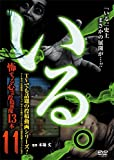 Documentary - Iru. Kowasugiru Toko Eizo 13 Bon Vol.11 [Japan DVD] TOK-D0066