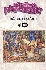 Pullippulikalum Vellinakshathrangalum (Malayalam Edition) Paperback