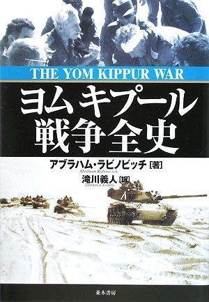 ヨムキプール戦争全史