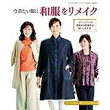 レディブティック増刊 今着たい服に和服をリメイク 小さい表紙画像
