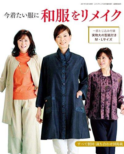 レディブティック増刊 最新号 表紙画像