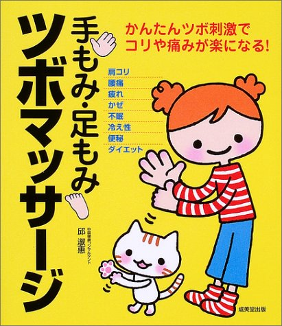 Download Temomi ashimomi tsubo massāji pdf epub