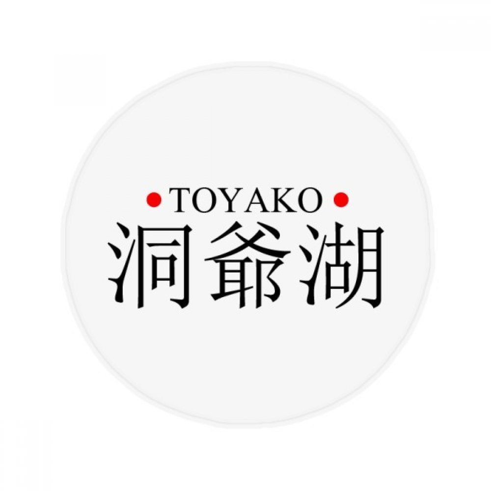 60X60cm DIYthinker Toyako Japaness City Name Red Sun Flag Anti-Slip Floor Pet Mat Round Bathroom Living Room Kitchen Door 60 50Cm Gift