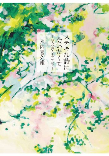 You can ask the poet of - 54 people because I wanted to meet a nice poem (2010) ISBN: 4093881332 [Japanese Import]