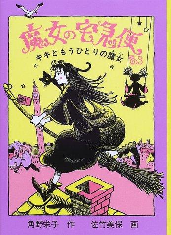 魔女の宅急便 その3 (福音館創作童話シリーズ)