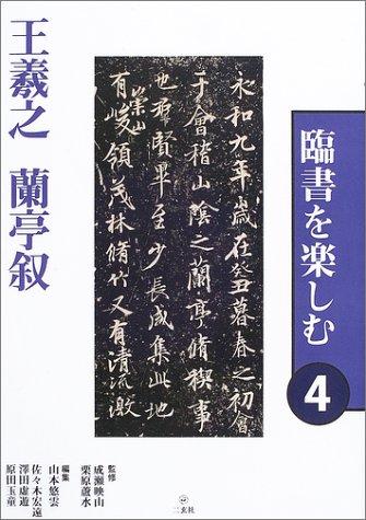 臨書を楽しむ〈4〉王羲之 蘭亭叙