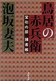 鳥居の赤兵衛―宝引の辰捕者帳 (文春文庫)