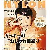 NYLON JAPAN 2014年12月号
