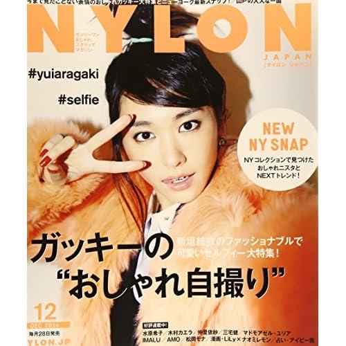 NYLON JAPAN 2014年12月号 表紙画像