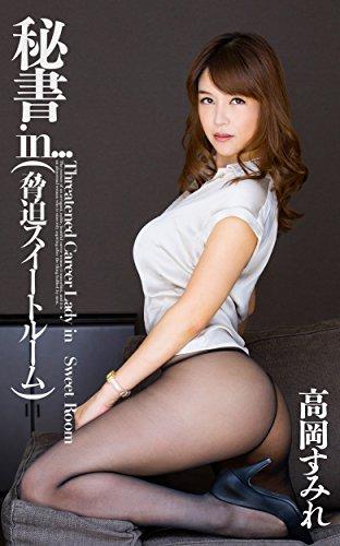 Secretary sumire (Japanese Edition) por AMENBO,DREAMTICKET,KYOHAKU SUITORUMU