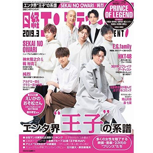 日経エンタテインメント 2019年3月号 表紙画像